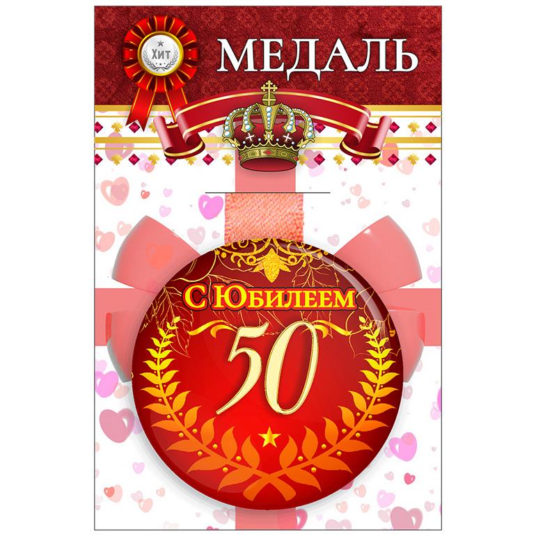 Поздравление зятю с юбилеем 60 лет 18