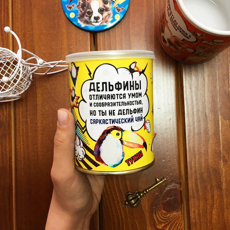 Чай в Банке Ты Не Дельфин